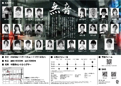 ProjectK旗揚げ公演『無音』、11月に中目黒キンケロシアターにおいて上演決定