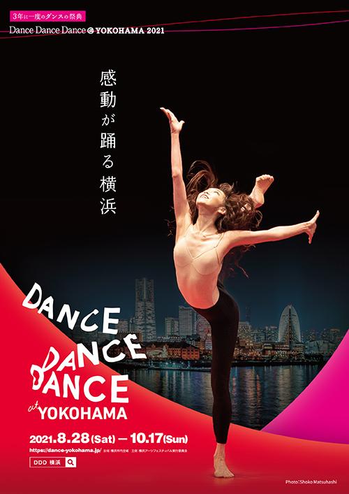 「Dance Dance Dance @ YOKOHAMA 2021」ポスターデザイン