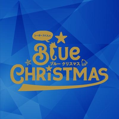 シーホース三河は12月22日、23日に「シーホースくんのブルークリスマス」を開催する