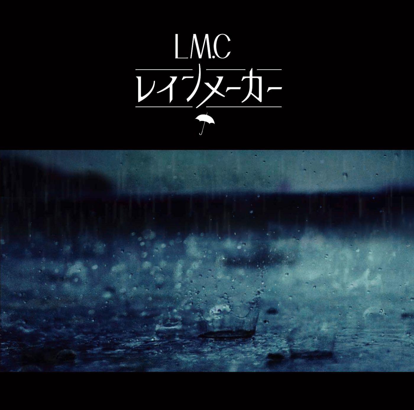 LM.C「レインメーカー」通常盤