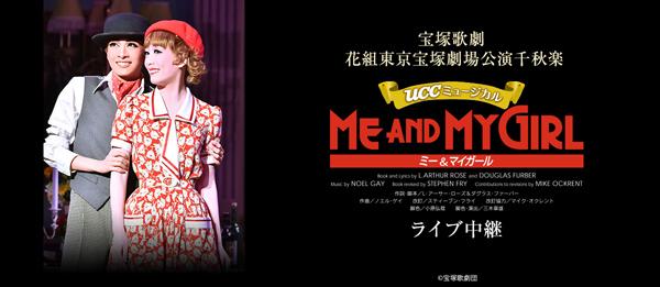 宝塚歌劇「ME AND MY GIRL」ライブビューイング