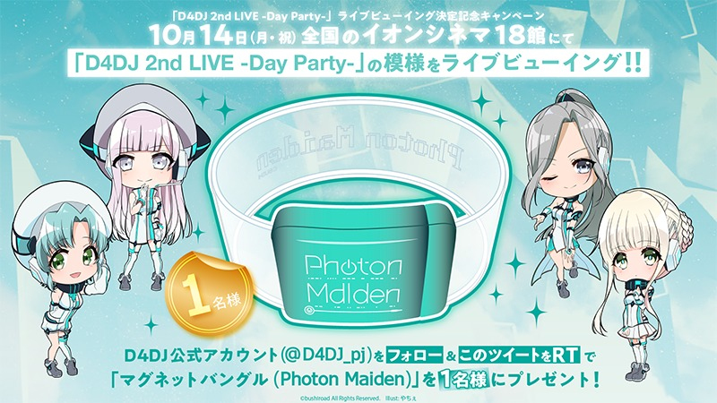 『D4DJ 2nd LIVE -Day Party-』ライブビューイング決定記念キャンペーン