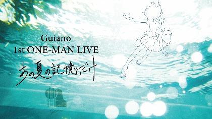 Guiano、ワンマンライブ『あの夏の記憶だけ』を無観客有料配信ライブとして開催へ