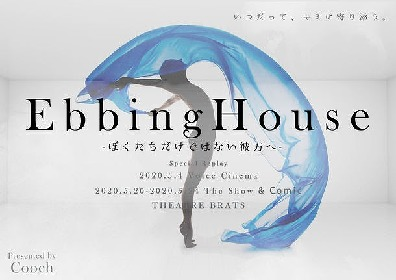 Cooch特別再演『EbbingHouse2020-ボクたちだけではない彼方へ-』 完全無観客配信で公演を開催