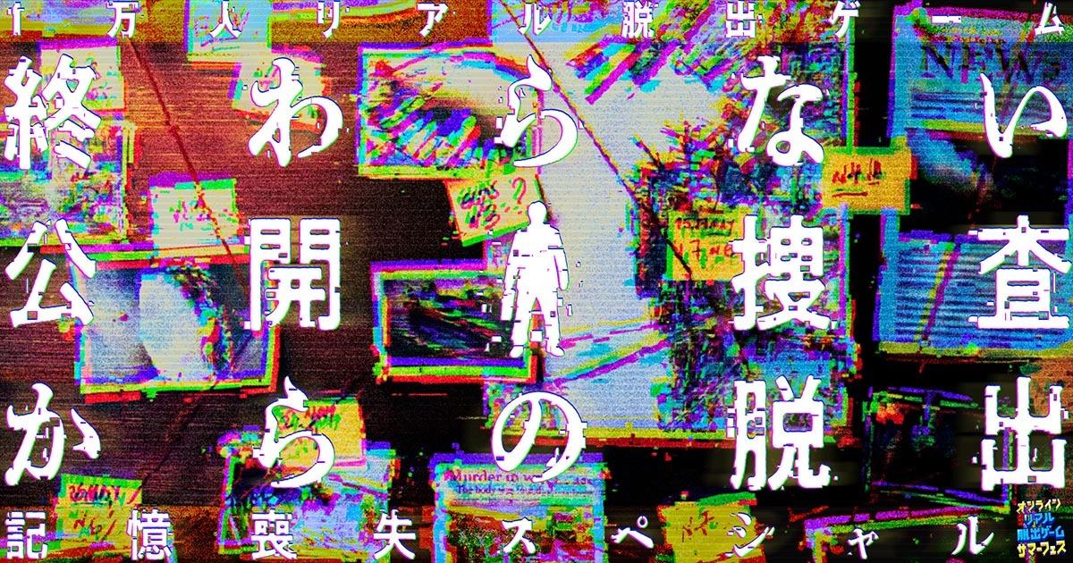 『終わらない公開捜査からの脱出 記憶喪失スペシャル』ビジュアル (C)SCRAP