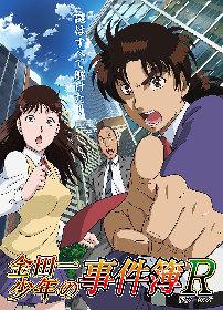 「金田一少年の事件簿R」体感型謎解きゲーム第3弾!