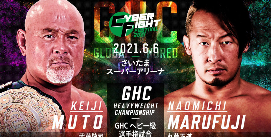 武藤敬司と丸藤正道によるGHCヘビー級選手権試合