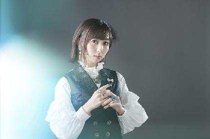 飯田里穂、ニューシングル「One Wish」アーティスト写真公開 ダウンロード先行配信もスタート