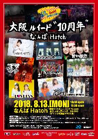 """大阪のライブハウスOSAKA RUIDOが『大阪ルイード """"10周年"""" なんばHatch』を開催"""