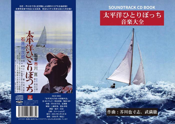 『太平洋ひとりぼっち』音楽大全 ジャケット(表&裏)
