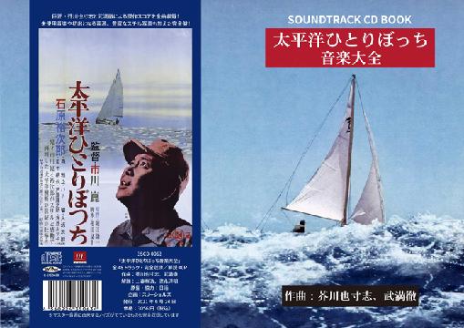 芥川也寸志&武満徹の共作映画音楽