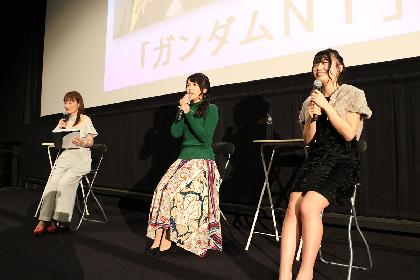 村中知・松浦愛弓『機動戦士ガンダムNT』演じる女性目線で語ってもらった女子会トークイベント