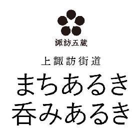 『上諏訪街道まちあるき 呑みあるき 諏訪五蔵』がリニューアルして開催決定!