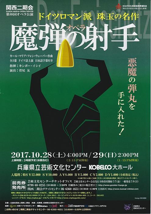関西二期会 ウェーバー作曲 歌劇「魔弾の射手」チラシ (提供:関西二期会)
