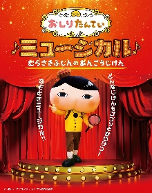 『おしりたんていミュージカル』東京公演に、アニメ主題歌を歌う伊勢大貴のゲスト出演が決定