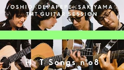 押尾コータロー、DEPAPEPE、崎山蒼志がそれぞれの場所で一発撮りのギターセッション