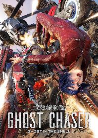 VR作品『攻殻機動隊 GHOST CHASER』日本初!第76回ベネチア国際映画祭に正式招待決定