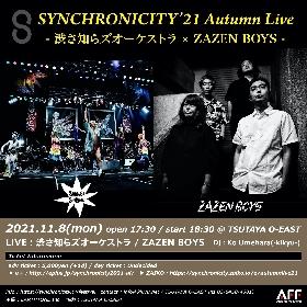 『SYNCHRONICITY'21 Autumn Live』渋さ知らズオーケストラとZAZEN BOYSのツーマンライブが決定