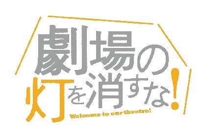 「劇場の灯を消すな!」プロジェクト、初回の放送日が決定 番組MCは中井美穂と皆川猿時