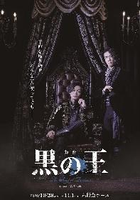 佐藤弘樹、鵜飼主水 W主演舞台『黒の王』ビジュアル公開 米原幸佑らが追加キャストに決定