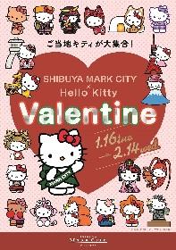 渋谷マークシティのオリジナルご当地キティが誕生