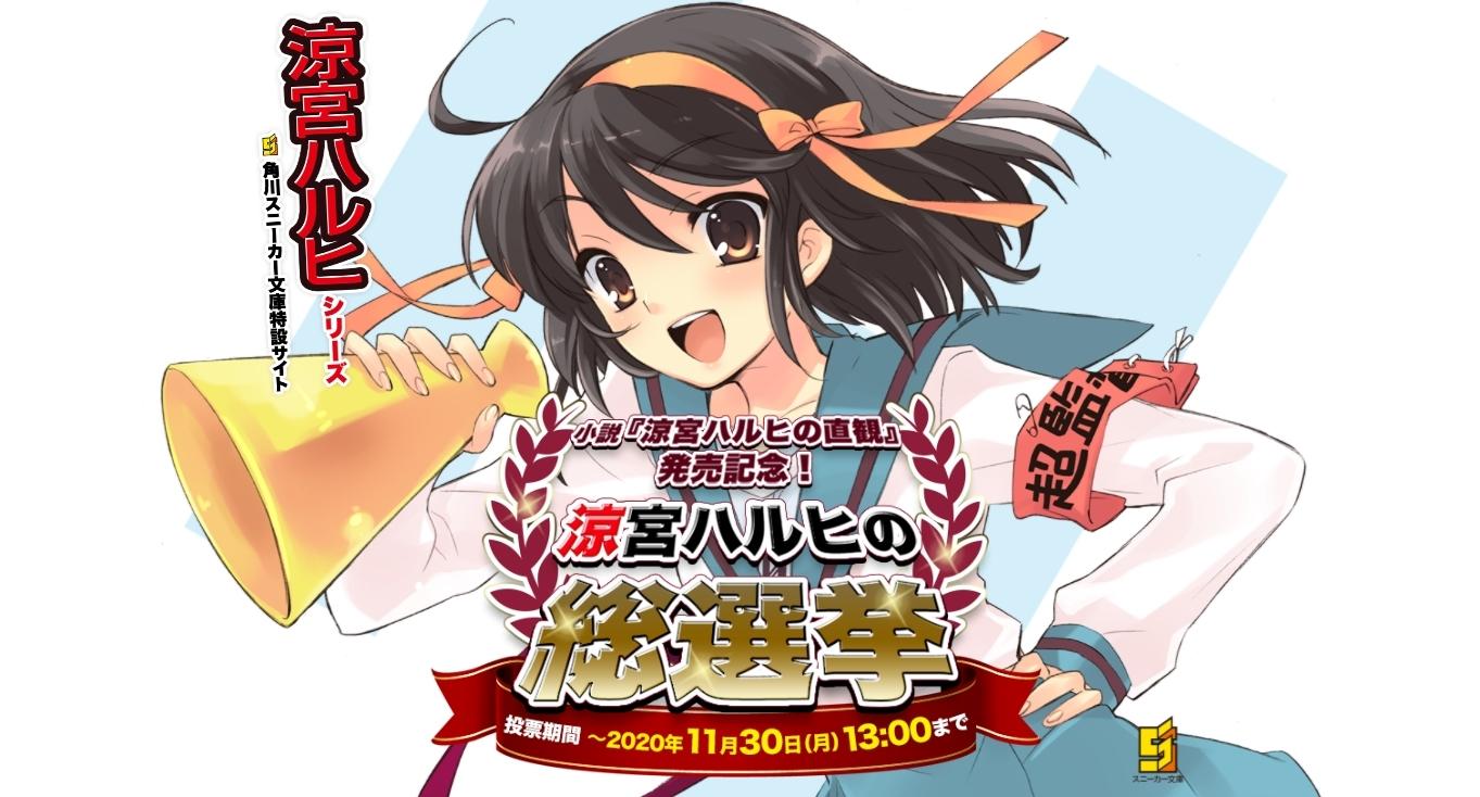 「涼宮ハルヒの総選挙」 (C)Nagaru Tanigawa, Noizi Ito/KADOKAWA