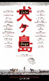 RADWIMPS・野田洋次郎&夏木マリがウェス・アンダーソン監督最新作『犬ケ島』に参戦 日本を舞台にビル・マーレイらと共演