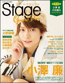 小澤廉、太田基裕ら2.5次元舞台俳優を大特集『ステージグランプリ vol.3』が発売に