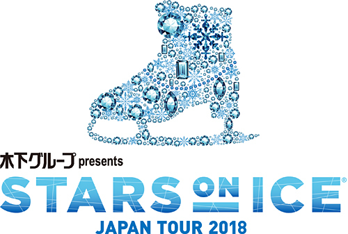 木下グループpresents STARS ON ICE JAPAN TOUR