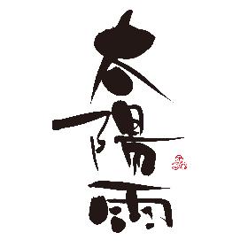 MONGOL800、髙里悟(Dr)書き下ろしの配信シングル「太陽雨」のアートワーク公開
