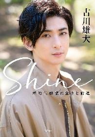 朝ドラ『エール』やミュージカル『エリザベート』などに出演する古川雄大、初の書籍を発売