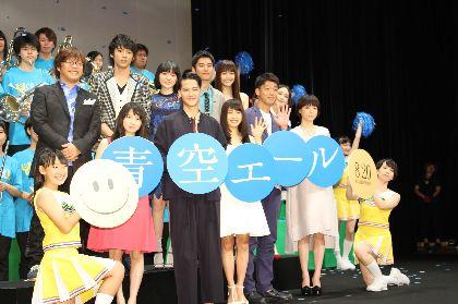 土屋太鳳が九州の被災者にあらためてエール「今も復興活動が続いています」 映画『青空エール』完成披露試写会