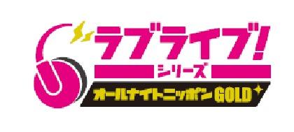 メインパーソナリティは降幡愛 『ラブライブ!シリーズのオールナイトニッポンGOLD』7月24日放送決定 Aqours、虹ヶ咲学園スクールアイドル同好会キャストも登場