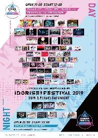 都市型アイドルサーキット『IDORISE!! FESTIVAL』 ゆるめるモ!、ヤなことそっとミュートら第5弾出演者を発表