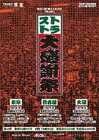名古屋のインディーズレーベル「TRUST RECORDS」、15周年を祝してレーベル内外からゲストを迎えた3つのイベントの開催を発表