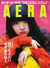 あいみょんが『AERA』表紙に登場、2018年を振り返る 撮影は蜷川実花