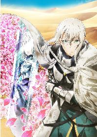 『劇場版Fate/Grand Order後編Paladin; Agateram』本予告映像&メインビジュアル解禁