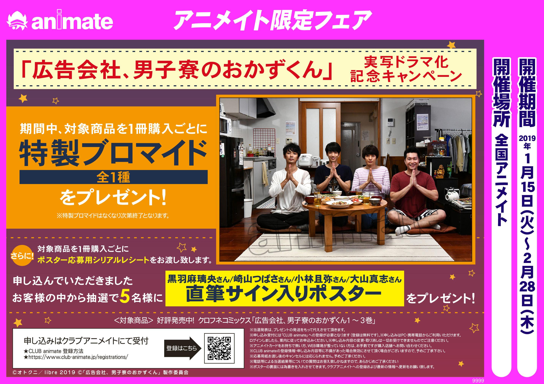 (C) オトクニ/libre 2018 (C) 「広告会社、 男子寮のおかずくん」製作委員会