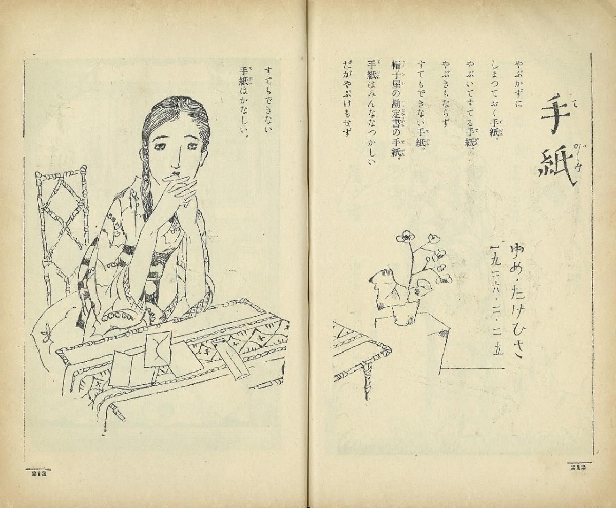竹久夢二詩・挿絵「手紙」大正15年