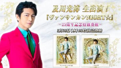 及川光博、デビュー25周年記念アルバム『XXV(ヴァンサンカン)』リリース特番生配信決定