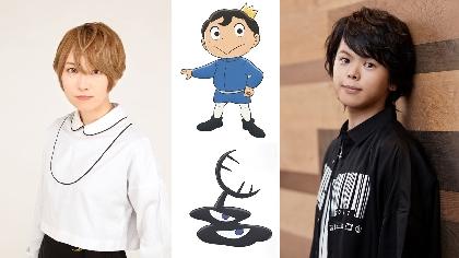 日向未南・村瀬歩のコメント到着 2021年10月放送アニメ『王様ランキング』ティザーPVが公開