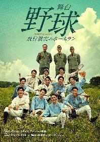 """終戦間近の1944年に""""野球""""がしたかった青年たちの想いを描く舞台『野球』に松田凌が出演"""