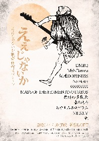 新宿LOFT主催『ええじゃないか歌舞伎町スペシャル』にDMBQ、Melt-Banana、鎮座DOPENESSら出演者発表