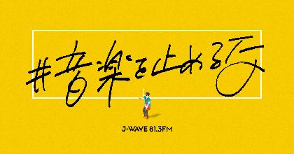 J-WAVE 「#音楽を止めるな」プロジェクト始動、マカロニえんぴつ・はっとりらイベント会場から無観客ライブを生中継