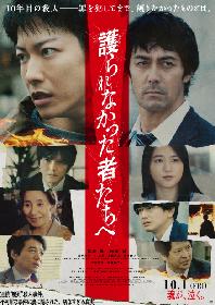 佐藤健と阿部寛が涙を流す理由とは? 映画『護られなかった者たちへ』初の映像を解禁