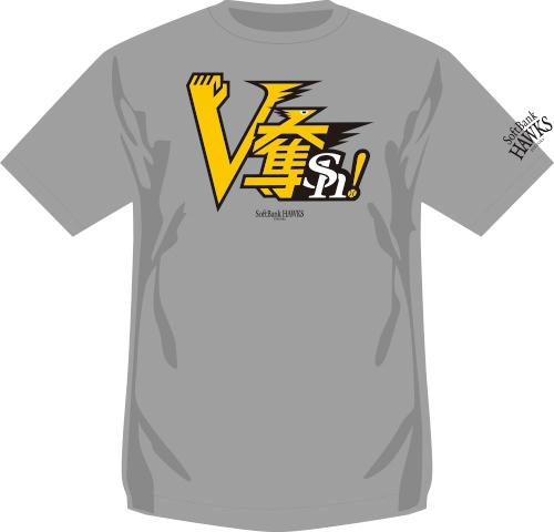 V奪Sh!Tシャツ ※画像はイメージ