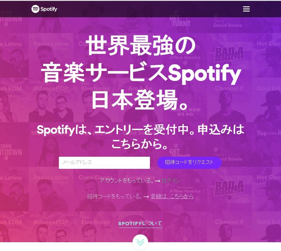 Spotify公式サイトより(https://www.spotify.com/jp/invite/)