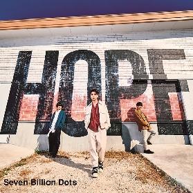 Seven Billion Dots、1st Album『HOPE』のリリースを記念したライブの開催が決定