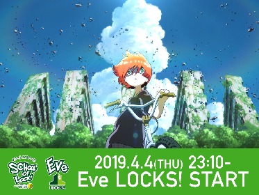 Eve、レギュラーラジオ番組『Eve LOCKS!』が4月よりスタート
