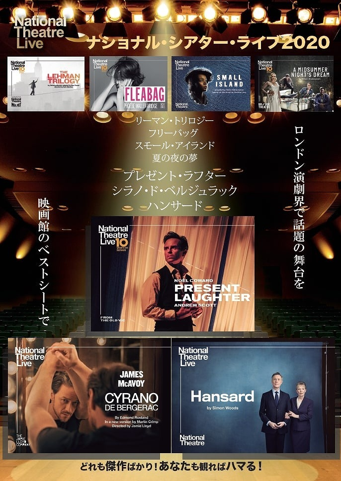 「ナショナル・シアター・ライブ2020」後半ラインナップ